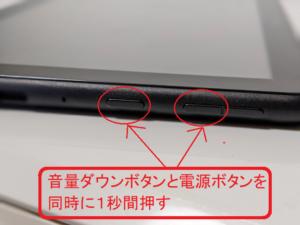 【FireHD8】音量ダウンボタンと電源ボタン押下