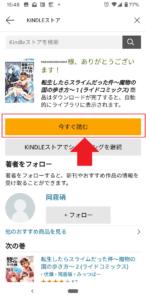 スマホ版「Kindleアプリ」【今すぐ読む】選択する