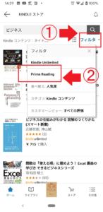 スマホ版「Kindleアプリ」フィルタ