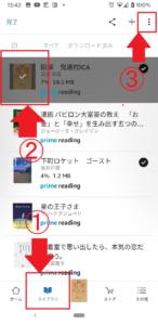 スマホ版「Kindleアプリ」ライブラリから削除