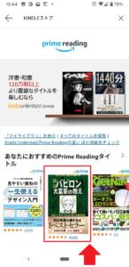 スマホ版「Kindleアプリ」読みたい本を選択する