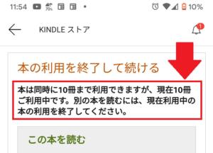 スマホ版「Kindleアプリ」10冊以上の時の表示