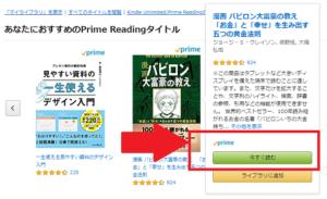 amazon「メニュー」prime_reading「今すぐ読む」