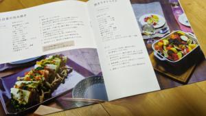 【KAT-A130】付属のクックブック