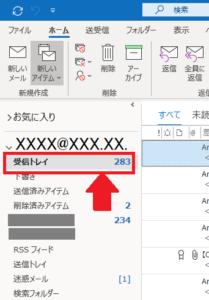 Outlook「受信トレイ」をクリック