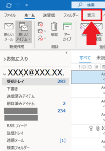 Outlook「表示」を左クリック