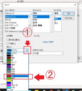 Outlook「赤」を選択