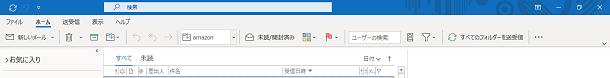 Outlook上部の表示(パターン2)