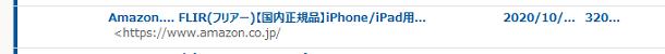 Outlook未読設定「デフォルト」の色