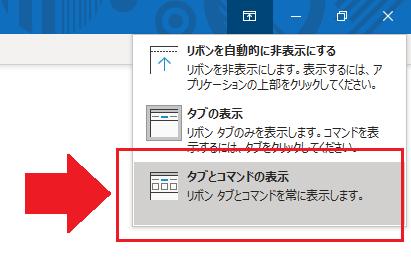 Outlook [タブとコマンドの表示]
