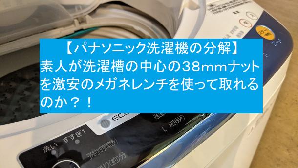【パナソニック洗濯機の分解】38mmナットを激安のメガネレンチを使って取れるのか?!