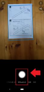 【OneDrive】シャッターボタンをタップ