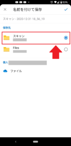 【OneDrive】スキャンフォルダを選択