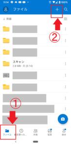 【OneDrive】ドキュメント追加ボタン
