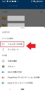 【OneDrive】フォルダの作成ボタン