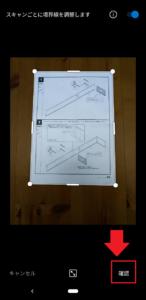 【OneDrive】書類の大きさを微調整する
