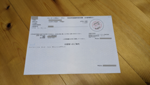 【SPWN】取扱明細書兼領収書(お客様控え)