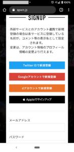 【SPWN】新規会員登録