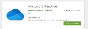 Microsoft_OneDriveインストール画面(GooglePlay)