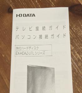 【アイ・オー・データのEX-HDAZ-UTL4K】付属取扱い説明書
