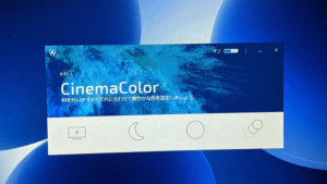 【DELL_Cinema】シネマ画像調整用アプリ『DELL_CinemaColor』