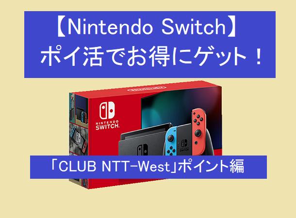 【CLUB NTT-West】スイッチ