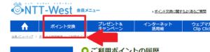 【CLUB NTT-West】ポイント交換