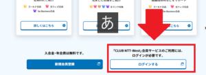 【CLUB NTT-West】ログイン