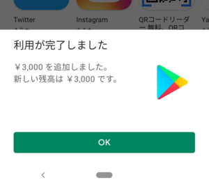 【GooglePlayギフトカード】チャージ完了