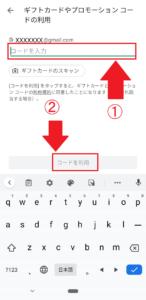 【GooglePlayギフトカード】チャージ