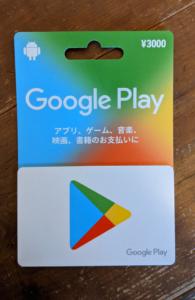 【GooglePlayギフトカード】表面