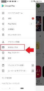 【GooglePlayギフトカード】playストアメニュー「お支払い方法」