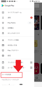 【GooglePlayギフトカード】playストアメニュー「コードを利用」