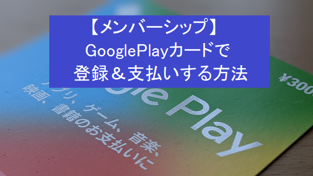 【GooglePlayギフトカード】youtubeメンバーシップへの登録と支払い