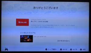 【Nintendo Switch Online 利用券】ニンテンドースイッチオンライン「ありがとうございます」画面