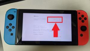 【Nintendo Switch Online 利用券】ニンテンドースイッチオンライン画面「入力する」をタップ
