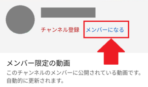 【YouTube】メンバーシップ登録「メンバーになる」をタップ