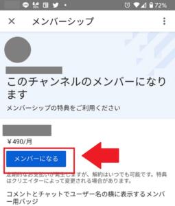 【YouTube】メンバーシップ登録「メンバーになる」を再びタップ