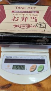 【ハラミステーキ重】ごはん大盛りの重さ