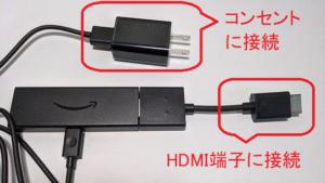 【Fire TV Stick】TVと接続