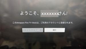 【Fire TV Stick設定】アクティベーション成功画面『TV側』