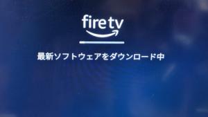 【Fire TV Stick設定】アップデート