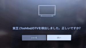 【Fire TV Stick設定】リモコンとテレビの接続画面1