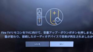 【Fire TV Stick設定】リモコンとテレビの接続画面3