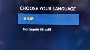 【Fire TV Stick設定】言語の選択