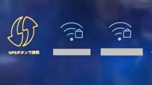 【Fire TV Stick設定】Wi-Fiを接続する