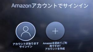 【Fire TV Stick設定】amazonアカウントでサインイン