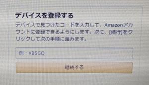 【Fire TV Stick設定】amazonアカウントのアクティベーション『スマホ側作業』
