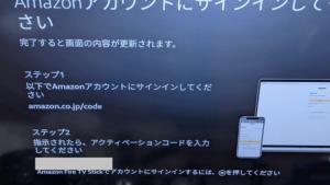 【Fire TV Stick設定】amazonアカウントのアクティベーション