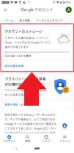 【ストレージ確認】「Googleフォト」アカウントのストレージをタップ